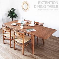 チーク無垢伸長式テーブル