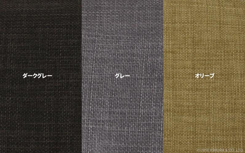 ZAGO ALI ダイニングチェアは全3色の中からファブリックカラーをお選び頂けます。重厚感があり落ち着いた雰囲気の「ダークグレー」、どんなお部屋にも合わせやすい中間色の「グレー」、ナチュラルスタイルな情緒ある「オリーブ」。イメージするお部屋づくりに合わせてお選び頂けます。