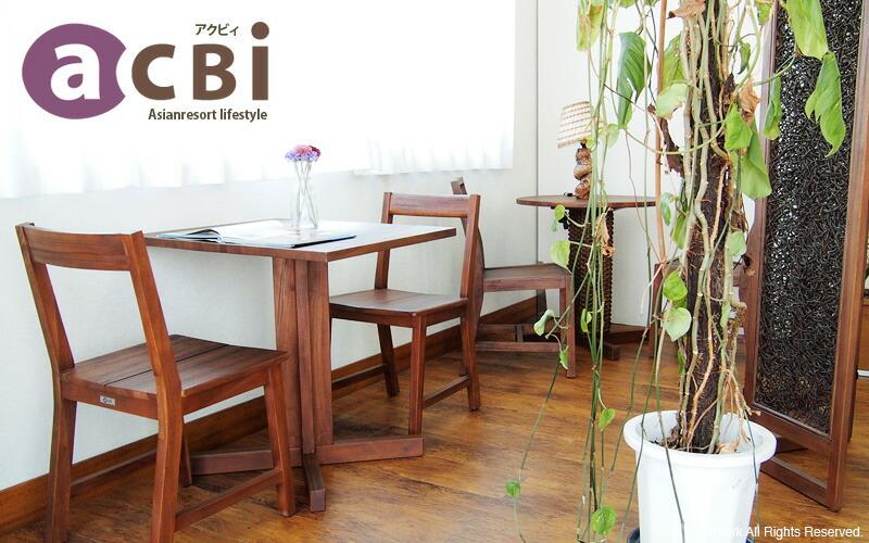 アジアン家具 チーク 無垢 木製 カフェテーブル @CBi acbi アクビィ