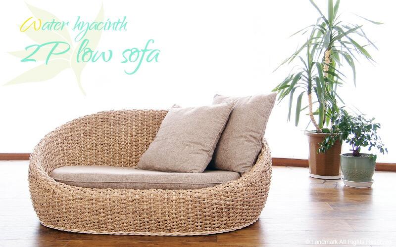 アジアン家具 ウォーターヒヤシンス 2P low sofa