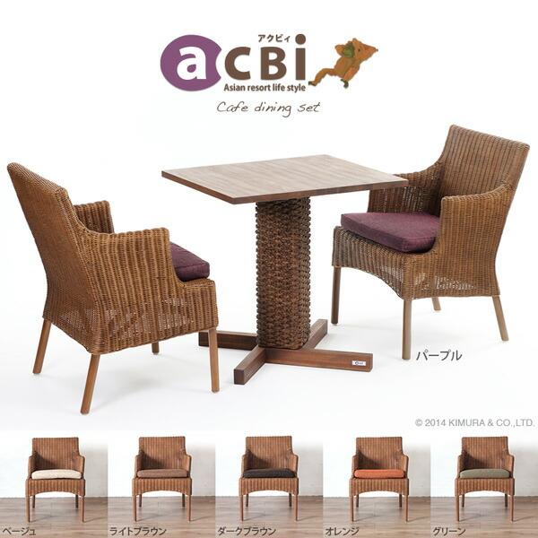 アジアン家具 アクビィ ダイニングカフェテーブル3点セット 四角 2人用 ACS61KA1ACC390PL2