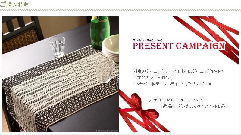 対象のテーブルまたはセットをご注文の方にもれなく「テーブルライナー」プレゼント!!