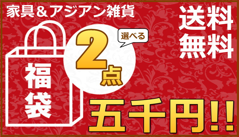 お好きな家具3点よりどり10,000円!!