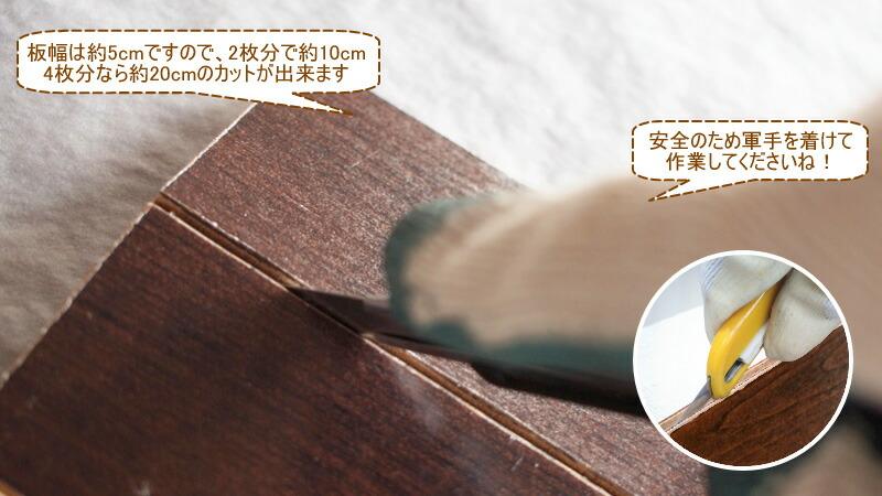 四隅は丸くなっているので傷つきにくく、しかも敷くときに指を詰めずに安心板目の幅は5cm。軽く折り曲げればカッターでも簡単にカットできます。