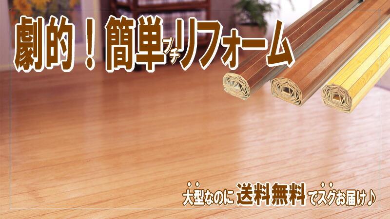 フローリングカーペットで見慣れた畳のお部屋も敷くだけで簡単に洋風に早替わり
