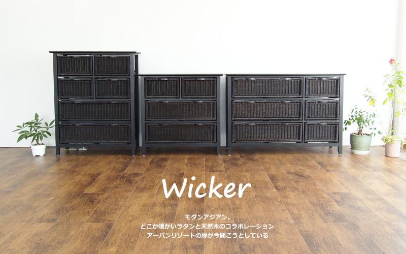 モダンアジアン家具 ウィッカーシリーズ