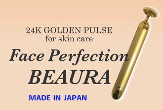 24K黄金美容棒 Face Perfection Beaura BM-2 按摩棒振動痩顔神器
