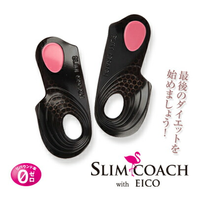 Slimcoach ジェルインソール