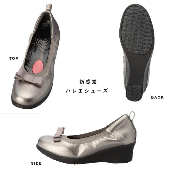 Slimcoach 着せ替えバレエシューズ
