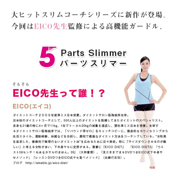 slimcoach-5partsslimer スリムコーチ ファイブパーツスリマー