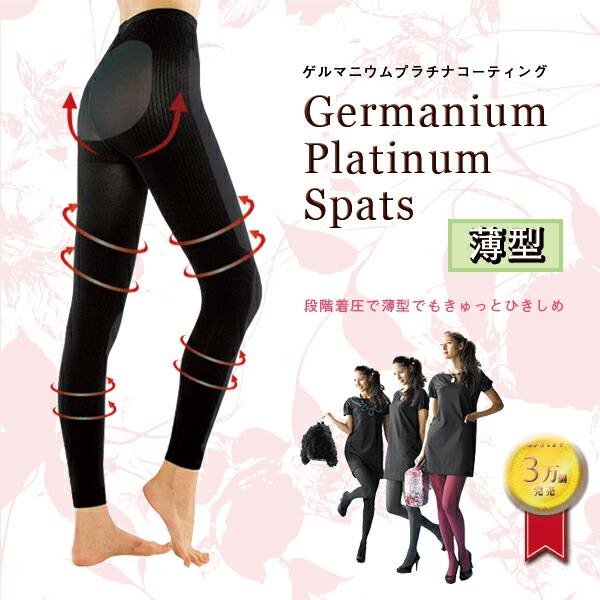 寝ながら美脚 薄型 germanium spats 着用するだけで痩せるスパッツ