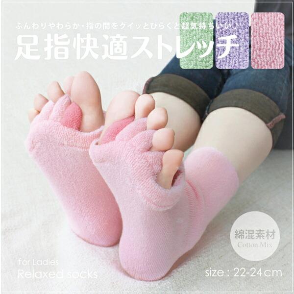 足指快適ストレッチソックスお疲れの足を癒してくれる、新定番ケア。足指快適ストレッチ♪足指快適ストレッチソックス