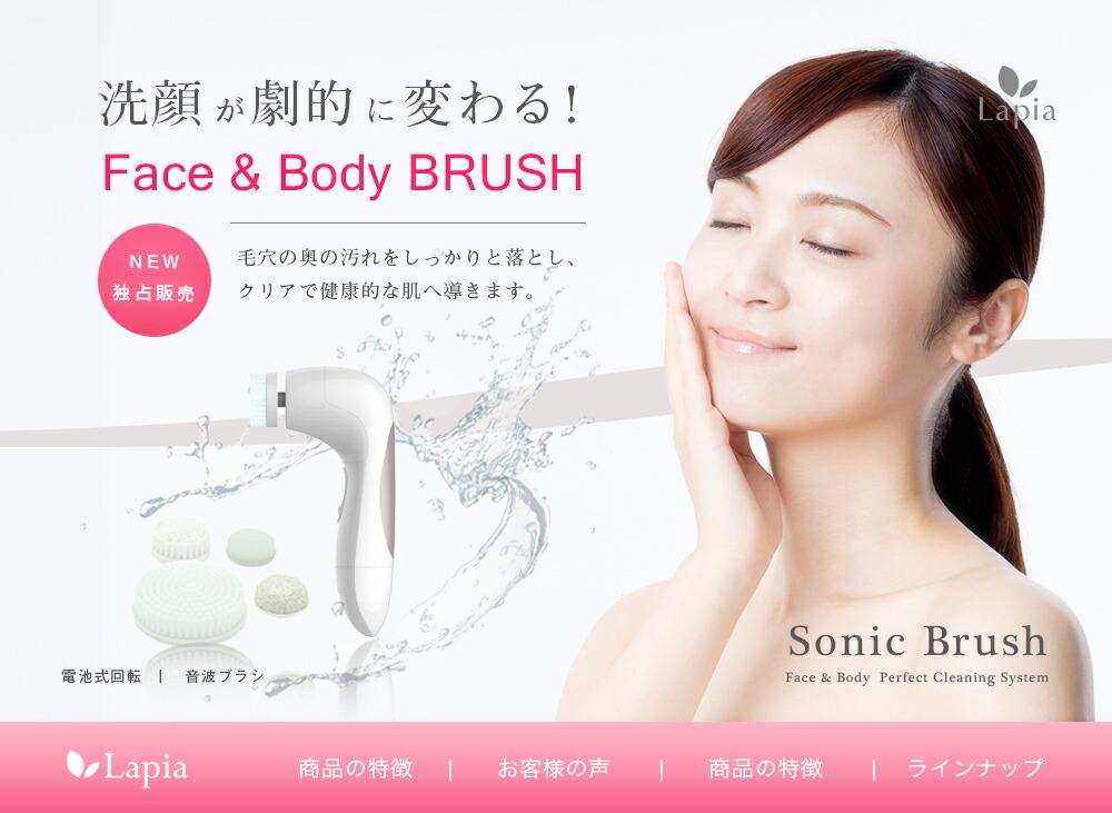 電動音波洗顔ブラシ 防水 レピアソニックフェイシャル
