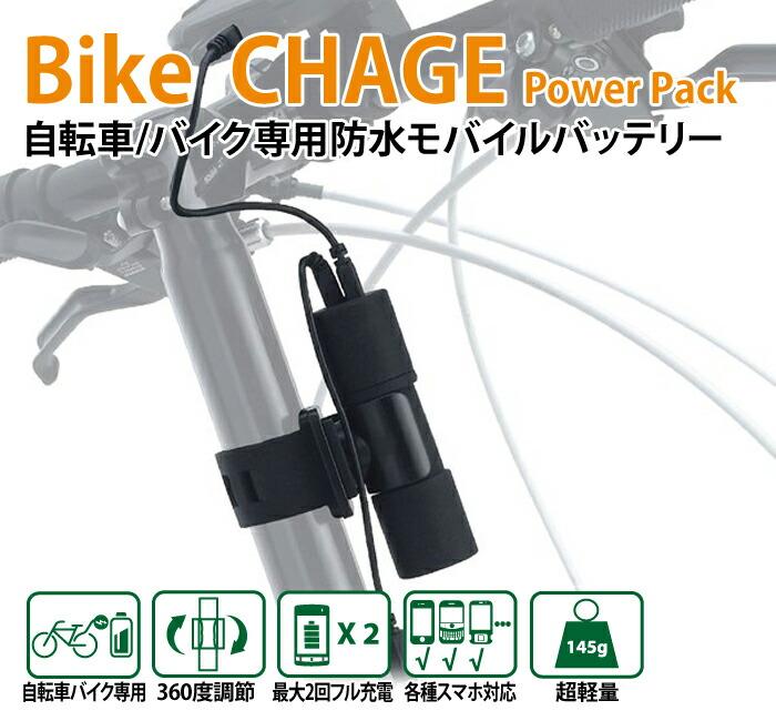 モバイルバッテリー 自転車 ...