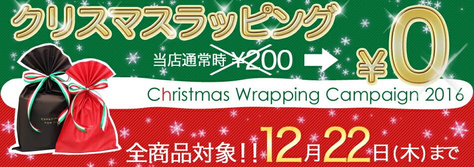 クリスマスラッピング無料