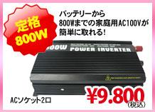 定格800Wインバーター