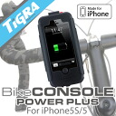 TiGRA Sport BikeCONSOLE POWER PLUS iPhone5 iPhone 5S bicycle motorcycle holder waterproofing protection against dust mount case navigator eyephone Drive recorder sports OUTDOOR bicycle accessories goods carrier bag, storing case