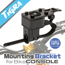 "Installation mount ""Mounting Bracket"" (normal model) for exclusive use of the TiGRA Sport BikeCONSOLE series"
