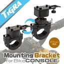 "Installation mount ""Mounting Bracket"" (strongly firm model (HD))) for exclusive use of the TiGRA Sport BikeCONSOLE series"