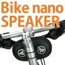 Bicycle / Motorcycle lightweight waterproof speaker iPhone5S iPhone4S Smartphone bike holder mount waterproof speaker sports outdoor bike accessories-toy carry bag & storage case