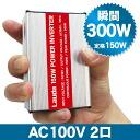 DC-AC 인버터 순간 300W 정격 150W DC12V → AC100V에 변환 방재 상품/발전기 안으로! IPhone5S/iPhone5C에도 대응! XL-15G (Lauda)■