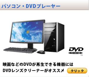 PC、パソコン、DVDプレーヤー、DVDデッキ、DVDレコーダー、クリーナー