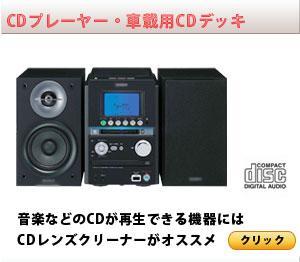 CDデッキ、CDコンポ、CDプレーヤー、クリーナー