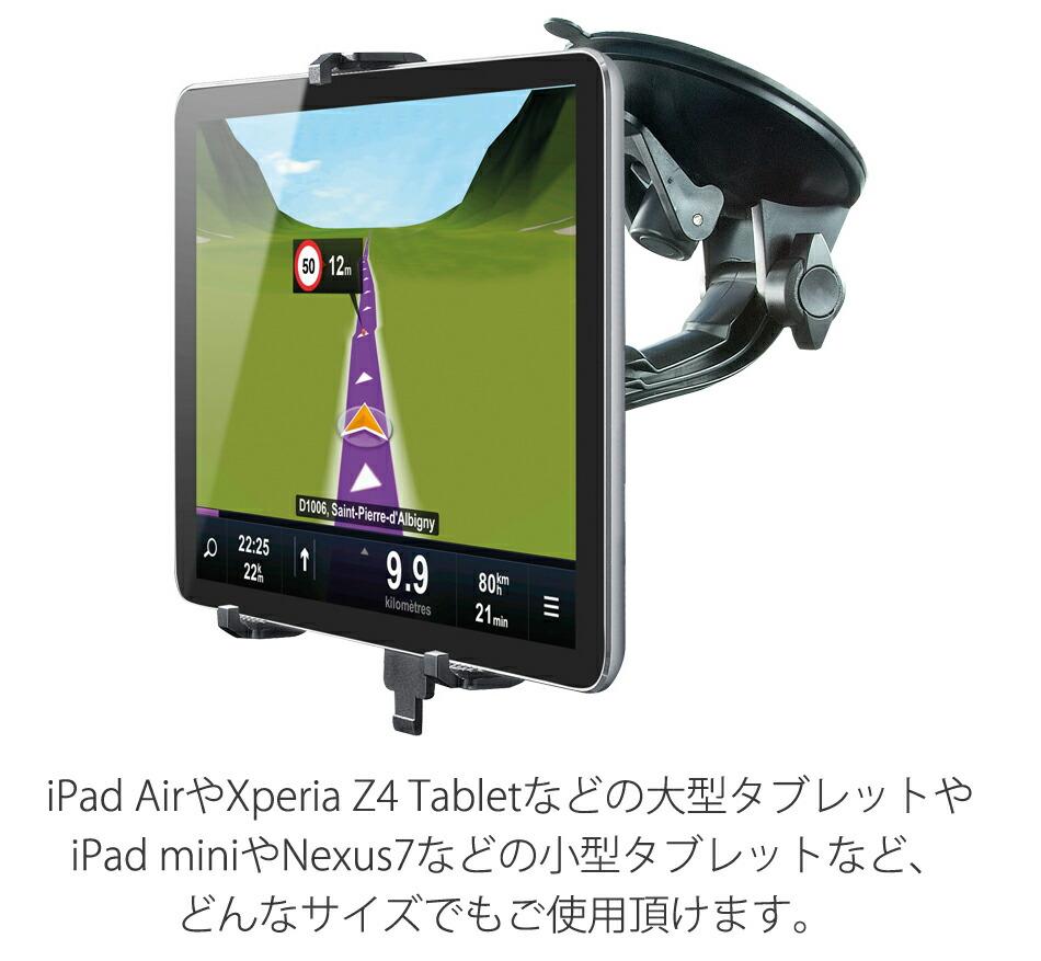 大型タブレットも小型タブレットもどんなサイズでもご使用頂けます。