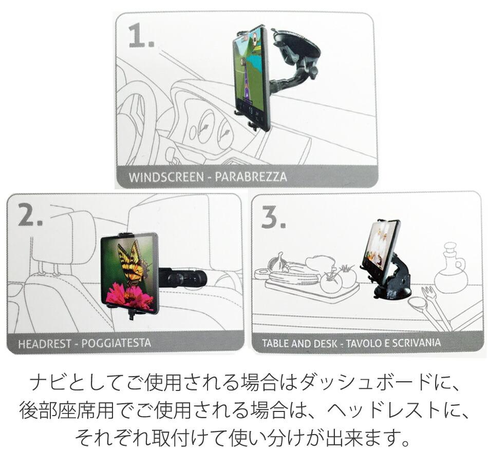 ナビ使用時はダッシュボードに、後部座席での使用時はヘッドレストに、それぞれ取り付けて使い分け可能。