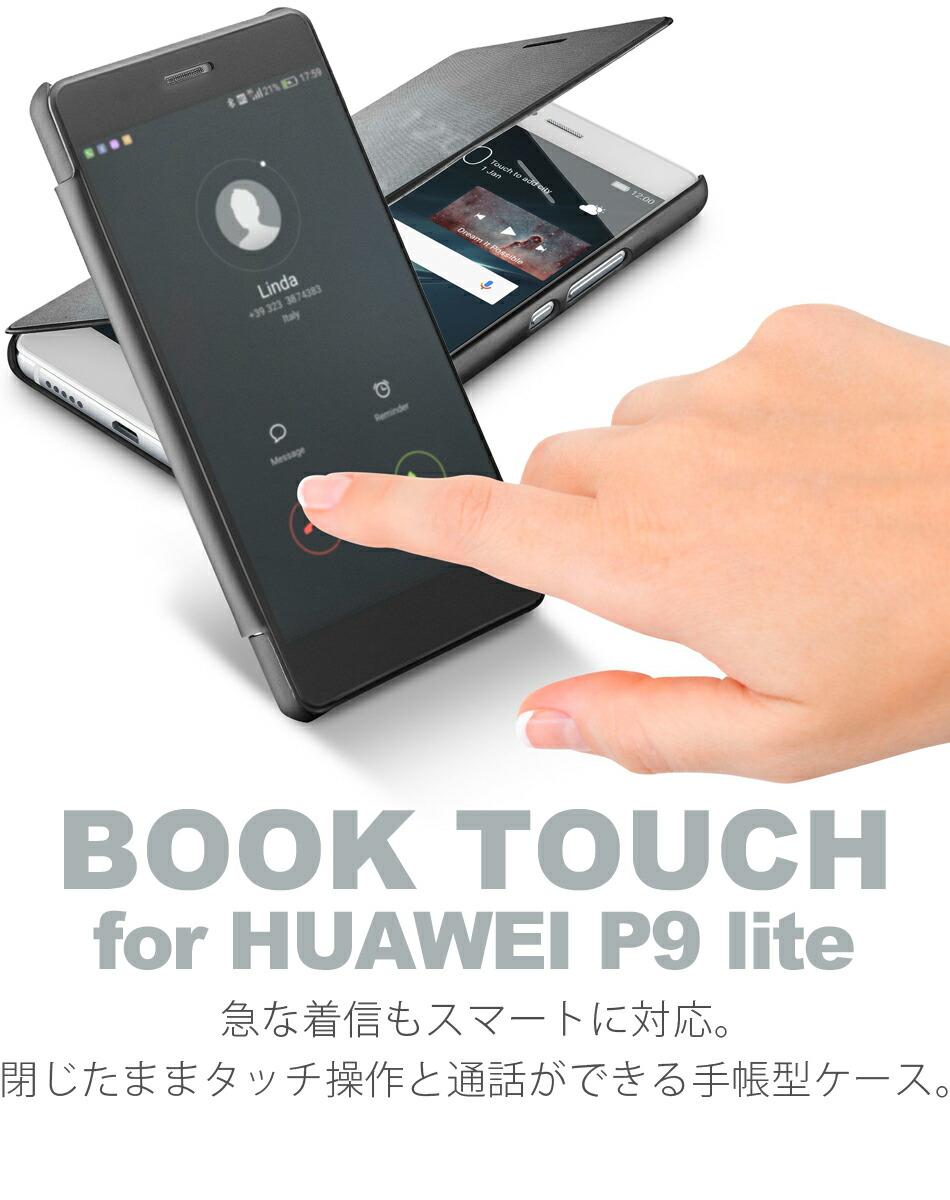 急な着信もスマートに対応。閉じたままタッチ操作と通話ができる手帳型ケース。