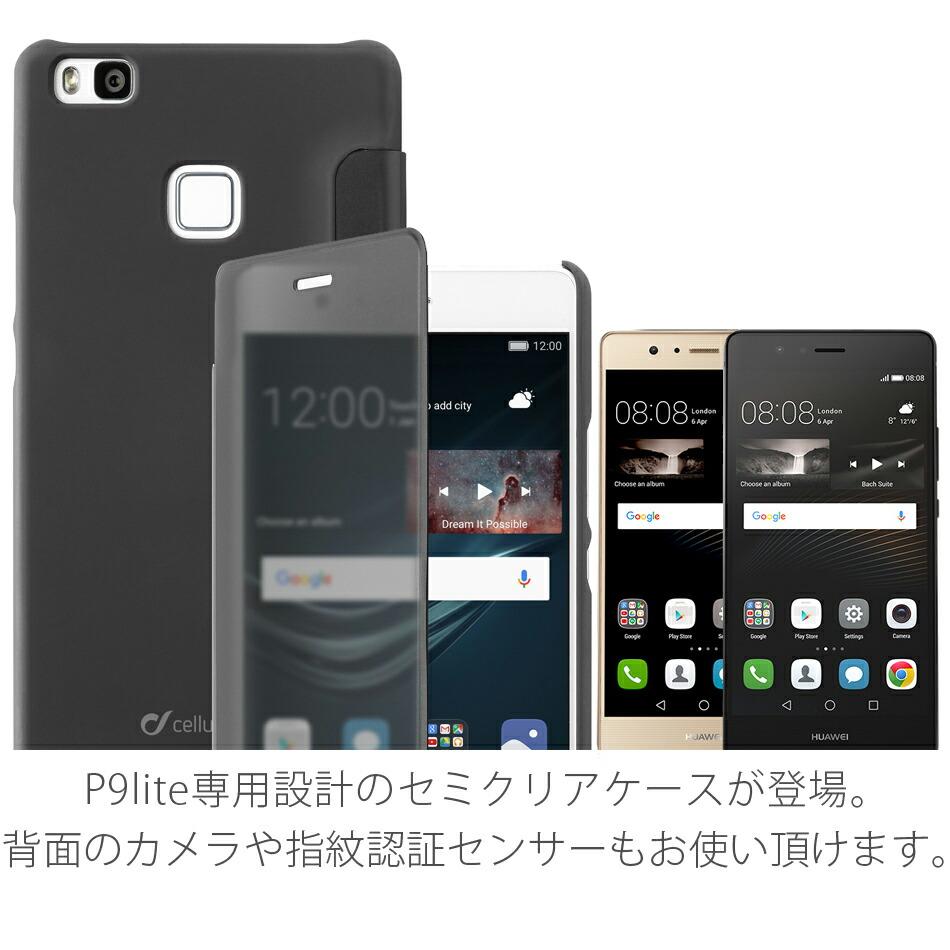 P9Lite専用設計のセミクリアケースが登場。背面のカメラや指紋認証センサーもお使い頂けます。