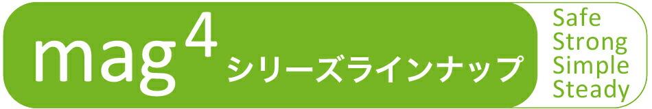 mag4シリーズラインナップ