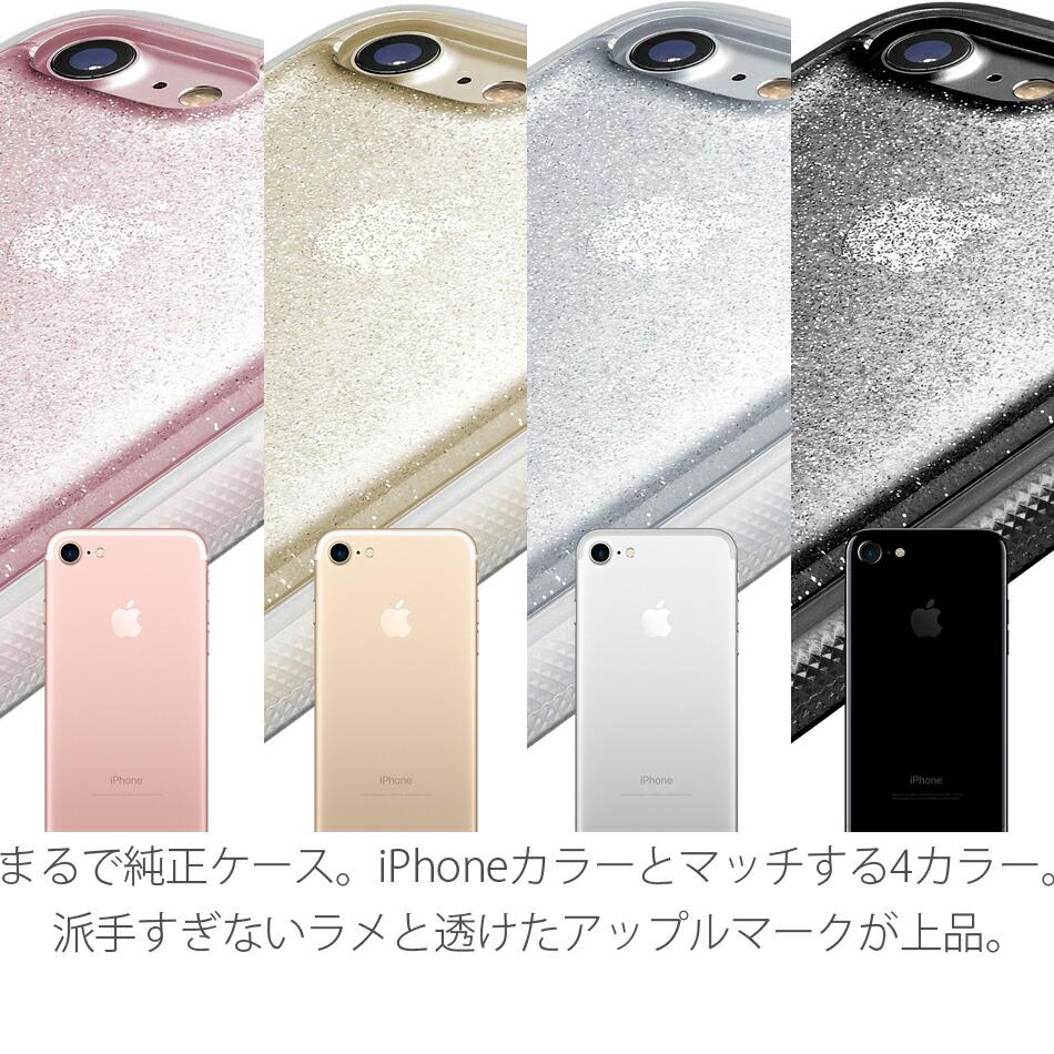 まるで純正ケース。iPhoneカラーとマッチする4カラー。派手すぎないラメと透けたアップルマークが上品。