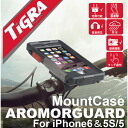 TiGRA Sport iPhone6 AROMOR GUARD Bicycle Motorcycle holder mount 4.7 cases Navi iPhone iPhone 6 Bicycle Motorcycle holder mount cycle computer sports, outdoor Bicycle accessories, toy carry bag / case