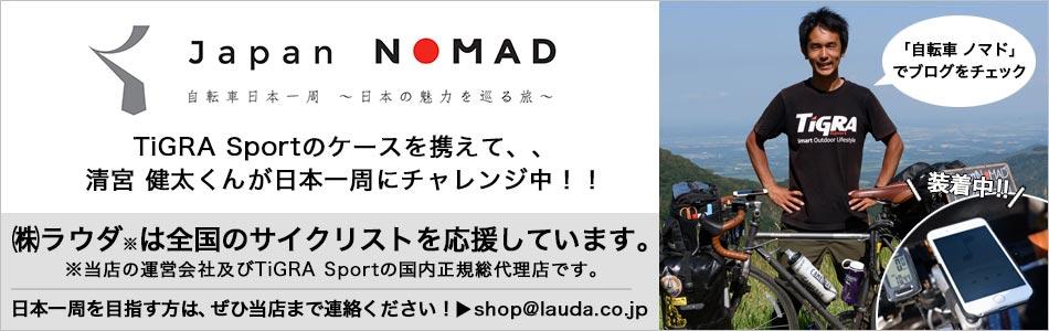 日本一周を目指すサイクリスト募集中。