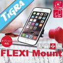 """TiGRA Sport Mount Case-series Flexi mount """"Mount Case FlexiMount"""""""