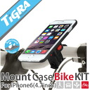 TiGRA Sport iPhone6 Bicycle Motorcycle holder mount 4.7 cases Navi iPhone iPhone 6 Bicycle Motorcycle holder mount drive recorder cycle computer sports, outdoor bike accessories, toy carry bag / case