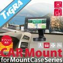 """Mount Case CarMount"" TiGRA Sport Mount Case series car mount"