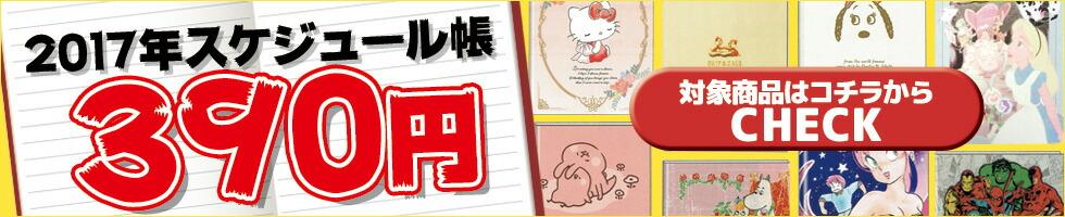 手帳390円