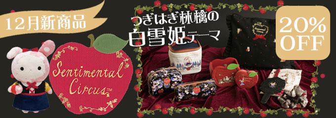 センチメンタルサーカス12月新商品