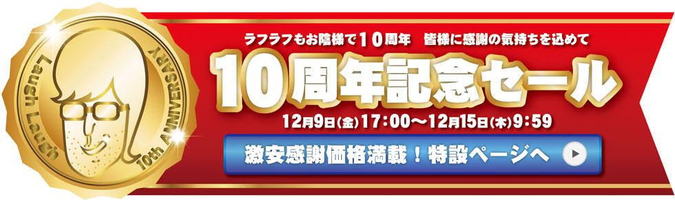 10周年記念セール開催
