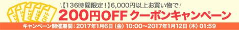 6,000円以上お買い物で200円OFFクーポンプレゼント!