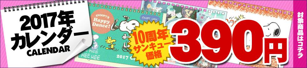 カレンダー390円
