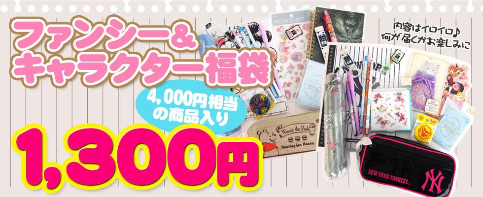 ファンシー&キャラクター福袋