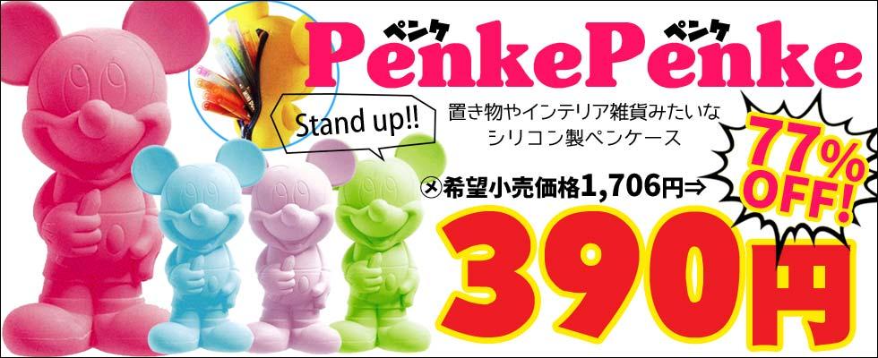 ミッキーペンケース★ペンケペンケ★