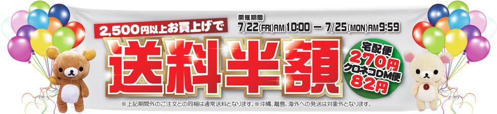7/22 10��00��7/25 9��59�ޤ�2,500�߰ʾ太��������Ⱦ��