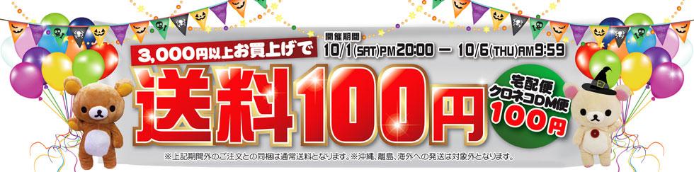 10��1��20������10��6��9��59ʬ�ޤ�3,000�ʾ太�㤤�夲������100��