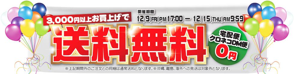 12/9 17:00〜12/15 9:59までお買い上げ3,000円以上で送料無料