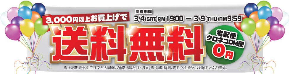 3月4日19:00から3月9日9:59まで3,000円以上お買上げで送料無料