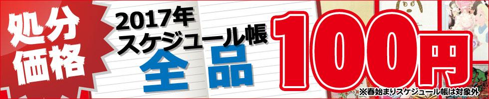 スケジュール帳100円